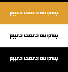 Bismillah in name allah kufic calligraphy vector