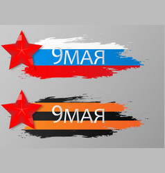 may 9 victory day vector image