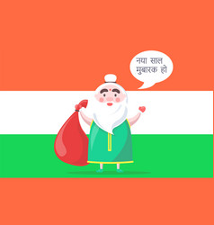 Indian santa claus wishes happy new year in hindu vector
