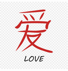 chinese letter calligraphy hieroglyph love vector image