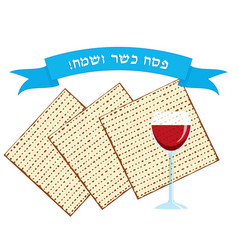 Jewish passover matzah greeting inscription vector