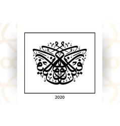 Calligraphy qun fayaqun vector
