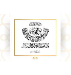 Surah al-ashr verse 1-3 vector