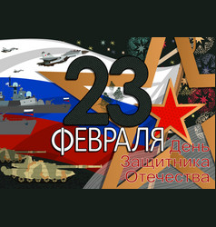 23 february card translation from russian vector image