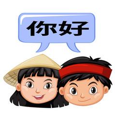 asian kids saying hello vector image