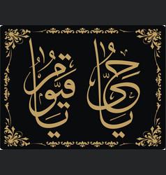 Islamic calligraphy ya hayyu ya qayyum vector