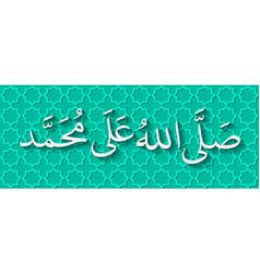 Arabic calligraphy for the prophet muhammad vector