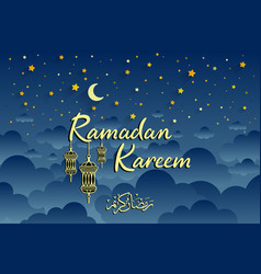 Blue holy ramadan kareem with islamic symbol vector
