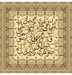 ornament Arabic calligraphy vector image vector image