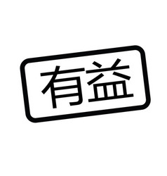 beneficial stamp in japanese vector image