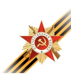 St Georges ribbon and medal of Great Patriotic War vector image