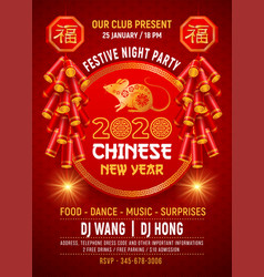 Chinese new year 2020 party flyer vector