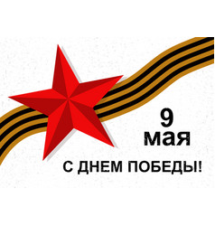 Card with cyrillic lettering 9 may happy victory vector