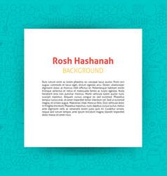 rosh hashanah paper template vector image