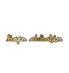 Hafr al batin city town saudi arabia text arabic vector