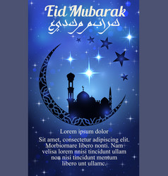 eid mubarak greeting poster muslim holiday vector image