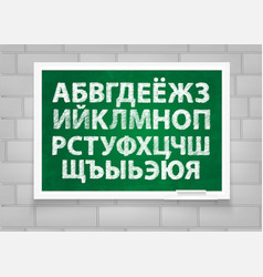 chalk alphabet on a blackboard handmade cyrillic vector image