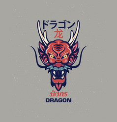 dragon logo with text graphics for t-shirt prints vector image