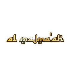 Al majmaah city town saudi arabia text arabic vector