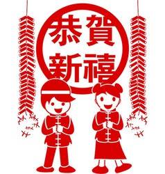 paper cut of Chinese Kids for Chinese new year vector image