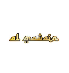 Al mawain city town saudi arabia text arabic vector