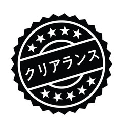 Clearance stamp in japanese vector