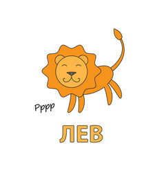cartoon lion flashcard for children vector image