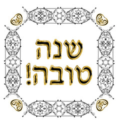 Vintage gold frame lettering on shana tova hebrew vector