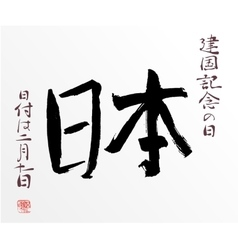 Japan National Foundation day 11of february vector image
