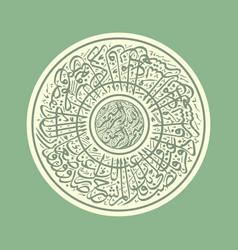 Qs al-insyirah quran verse 1-8 vector