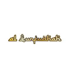 Al qunfudhah city town saudi arabia text arabic vector