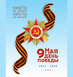 Victory day card with nobody is forgotten text vector