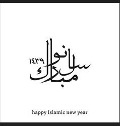 happy new year 2017 hand-lettering textnew year vector image