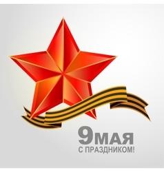 May 9 russian holiday victory vector
