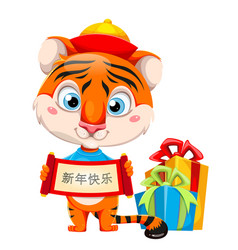 Cute cartoon character tiger holding placard vector