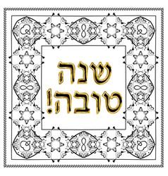 Vintage gold frame lettering on shana tova hebrew vector