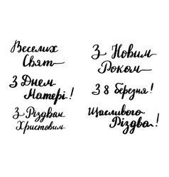ukrainian lettering phrases for holiday vector image