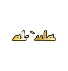 Al-ula city town saudi arabia text arabic vector