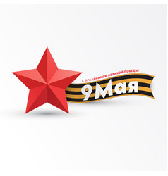 may 9 russian holiday victory happy victory day vector image