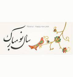 happy iranian new year nowruz vector image