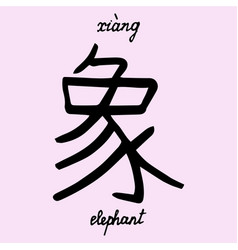 Chinese character elephant vector