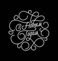 russian happy new year flourish calligraphy vector image