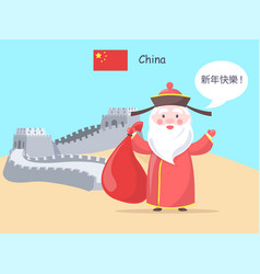 Chinese santa claus stands near famous great wall vector
