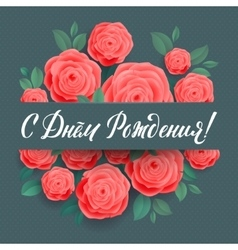 HAPPY BIRTHDAY Russian Floral Greeting Card vector image vector image