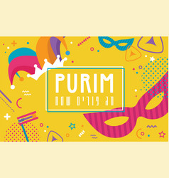 happy purim jewish holiday background and vector image