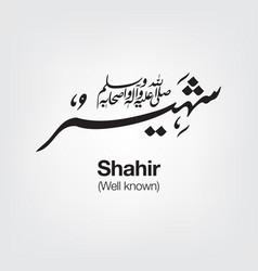 Shahir vector