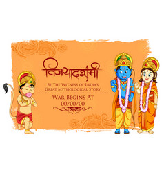 Lord rama sita and hanuman in dussehra poster vector