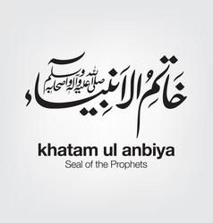 Khatam ul anbiya vector