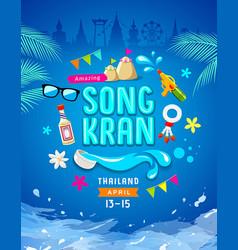 amazing songkran thailand poster design blue vector image
