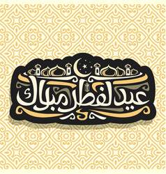 logo for muslim greeting calligraphy eid al-fitr vector image
